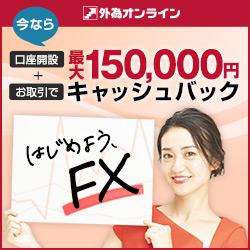 大島優子もお薦めする外為オンライン