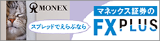 FXPLUS