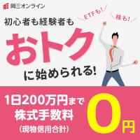 【岡三オンライン証券】口座開設