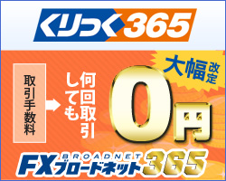 FXブロードネット365