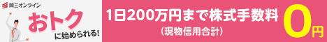 岡三オンライン証券_取引ツール