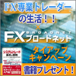 FXトレーディングシステムズ