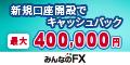 【みんなのFX】トレイダーズ証券