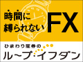 ひまわり証券【ひまわりFX】