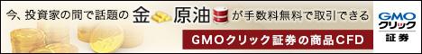GMOクリック証券CFD