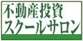 浅井佐知子の美味しい不動産物件情報