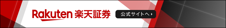 FX口座開設キャンペーン-FX証券会社-FX取引準備-楽天FX