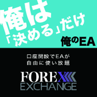 FOREX EXCHANGE_俺のMT4