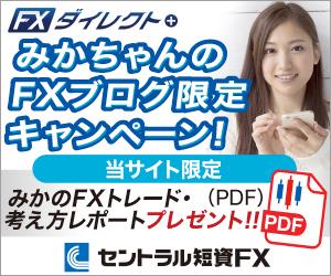 セントラル短資FX_みかちゃんのFXブログ
