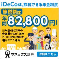 マネックス証券 iDeCo