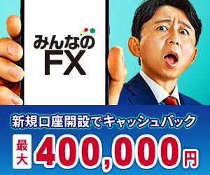 FX 取引単位_みんなのFXの公式ページのイメージ画像