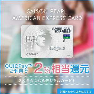 SAISON PEARL AMERICAN EXPRESS CARD Digital