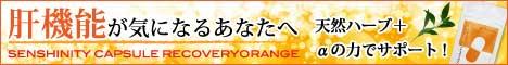 センシニティカプセル(リカバリーオレンジ)