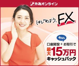 外為オンラインの5,000円キャッシュバックキャンペーン