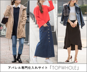 TOPWHOLE(トップホール)