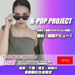 Ai&Grace【K-POP新人育成プロジェクト】