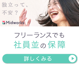 midworks フリーランス登録