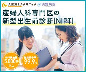 出生前診断【NIPT】
