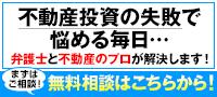 上野訓弘法律事務所【不動産投資相談ダイヤル】
