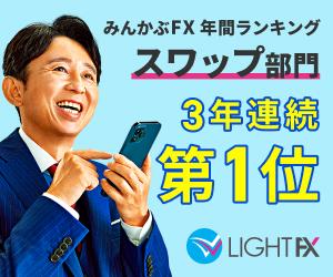 レイダーズ証券【LIGHT FX】