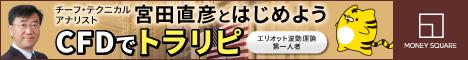 トラリピ×くりっく株365