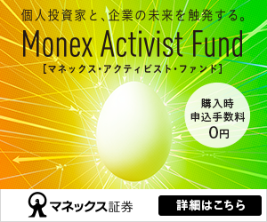 MonexActivistFund