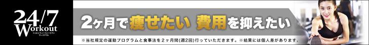 24/7 ワークアウト