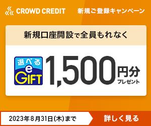 CROWD CREDIT(クラウドクレジット)