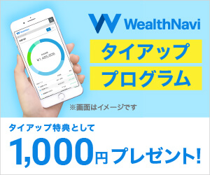 IPOラボ_Wealth Naviタイアップ