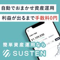 SUSTEN