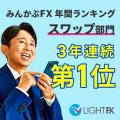 a)口座開設申し込み後90日以内に、初回入金(10万円以上)