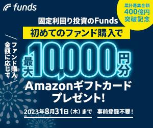 Funds(ファンズ)