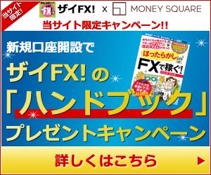 マネースクウェア・ジャパン[M2JFX]
