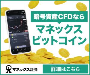マネックス証券[暗号資産CFD]