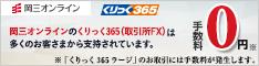 岡三オンライン証券(くりっく365)