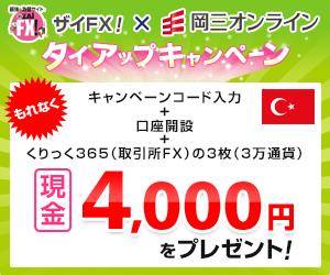 岡三オンライン証券くりっく365