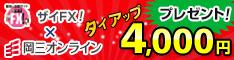 岡三オンライン証券[くりっく365]