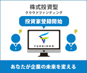 FUNDINNO(ファンディーノ)固定費施策
