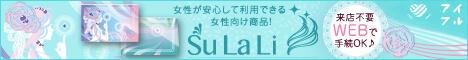 SuLaLi(スラリ)の審査はこちら