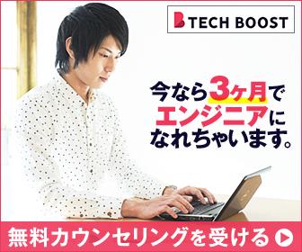 TECH BOOST【プログラミングスクール】