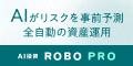 FOLIO ROBO PRO【口座開設+運用開始】