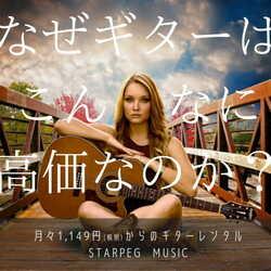 スターペグ・ミュージック