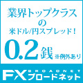 <font color=#ff009b>最大2万円キャッシュバックキャンペーン中!</font>FXブロードネット(ブロードコース)