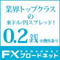 <font color=#ff009b>最大20,000円キャッシュバックキャンペーンあり!</font>FXブロードネット(ブロードライトコース)