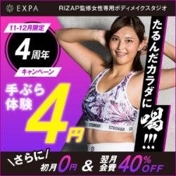 RIZAP EXPA(エクスパ)月額制通い放題 暗闇フィットネス