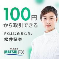 松井証券FX