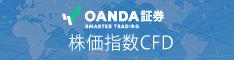 OANDA Japan(CFD)
