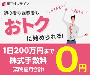 岡三オンライン証券_一般信用取引