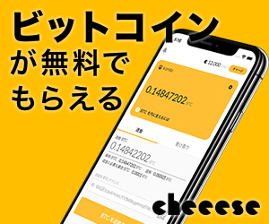 Cheeese(チーズ) 会員登録