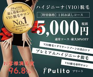 Pulito(プリート) 新規来店プロモーション